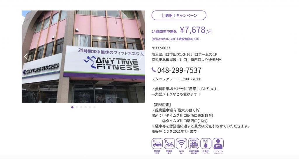 川口駅周辺のオススメのジム・パーソナルトレーニングジム