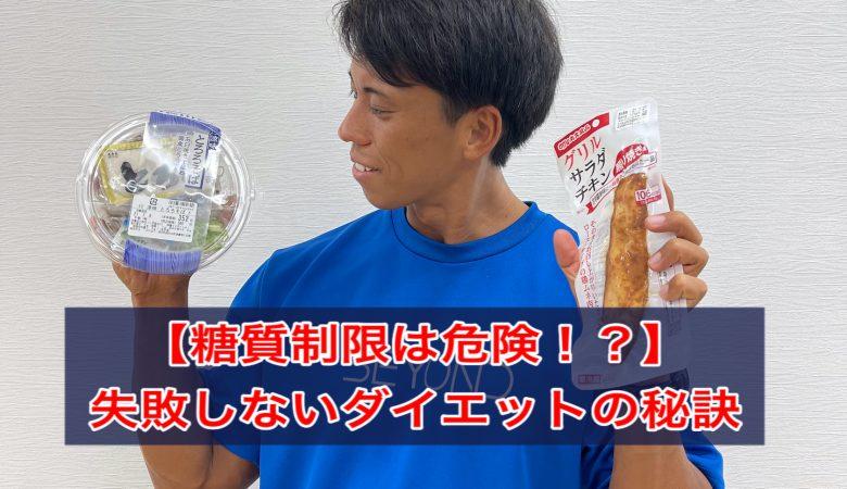 【過度な糖質制限は危険!?】〜失敗しないダイエットの秘訣〜