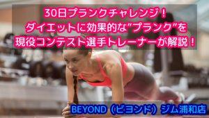 """30日プランクチャレンジ!?ダイエットに効果的な""""プランク""""を現役コンテスト選手トレーナーが解説!"""